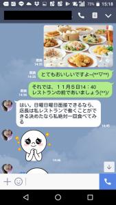 Screenshot_20171129-151846修正版