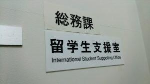 東京福祉大学 名古屋キャンパス1号館 (3)