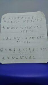 福みみ銀座5イェン礼状
